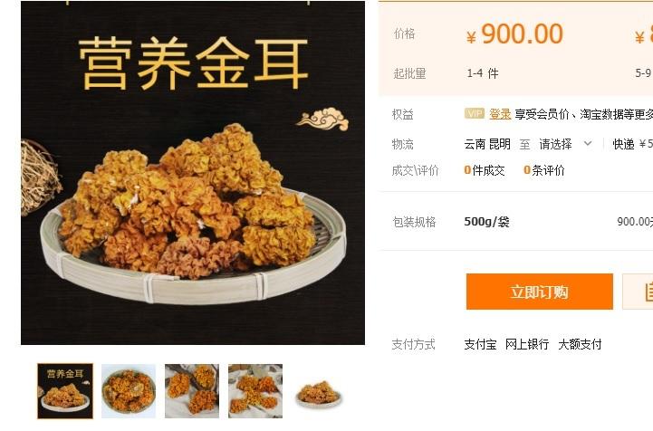 Kỳ lạ giống mộc nhĩ vàng siêu hiếm, giá 6,5 triệu/kg