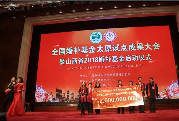 Khuyến khích kết hôn, Trung Quốc chi tiền cho các đám cưới