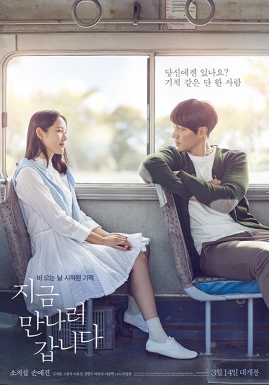 Son Ye Jin đẹp tinh khôi bên So Ji Sub hài hước