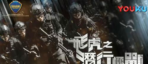 Trailer Phi Hổ Cực Chiến với nhiều pha hành động gây cấn