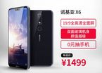 Nokia có thêm Nokia X6, giá chỉ 5 triệu đồng