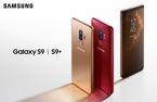 Galaxy S9 có thêm 2 màu mới: Burgundy Red và Sunrise Gold
