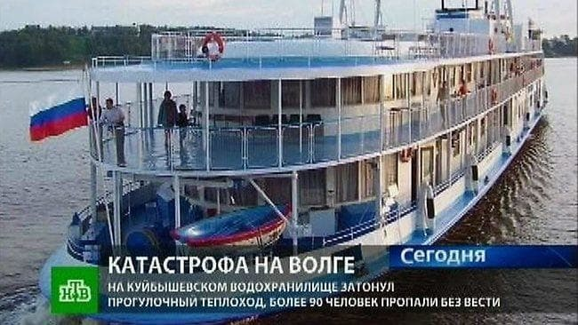 Ngày này năm xưa: Thảm họa kinh hoàng trên sông Volga