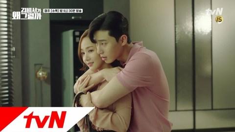 Thư ký Kim tập 13 kiss scene