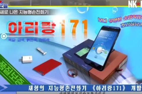 Những chiếc điện thoại hiện đại được dùng ở Triều Tiên