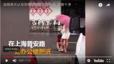 Mẹ cúi xuống lau chân cho con gái, bị dân mạng chỉ trích