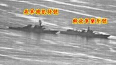 Hình ảnh tàu chiến TQ chặn đầu khu trục Mỹ trên Biển Đông