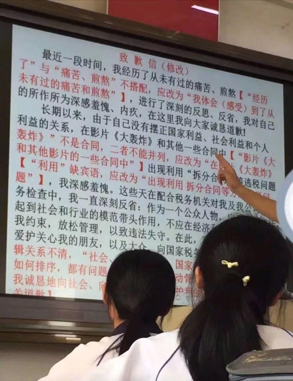 Thư xin lỗi của Phạm Băng Băng bị mổ xẻ lỗi chính tả