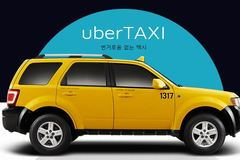 Sau IPO, giá trị Uber có thể lên tới hơn 120 tỷ USD