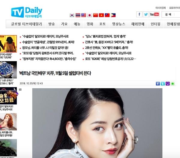 Tin sao Việt 27/10:Chi Pu nói gì khi báo Hàn gọi là diễn viên quốc dân Việt Na'?