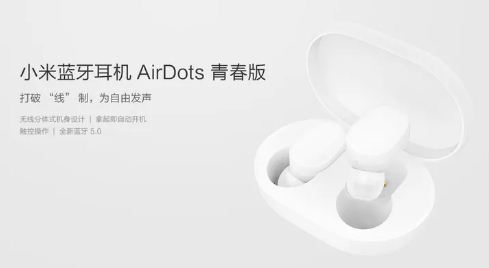 Xiaomi ra mắt tai nghe AirDots 30 USD, nhái AirPods của Apple