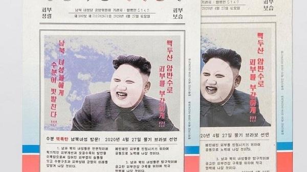 Kim Jong Un,Triều Tiên,Hàn Quốc