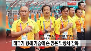 Tâm thư xúc động của trợ lý thầy Park gửi cầu thủ Việt Nam
