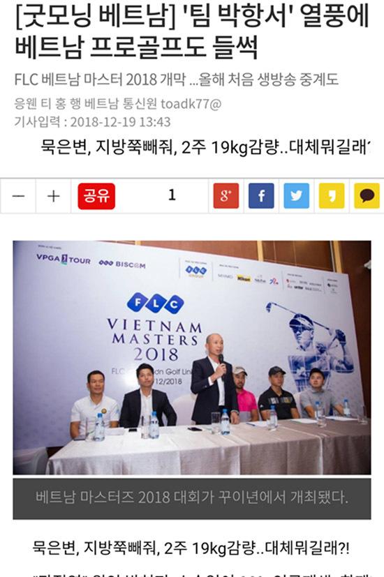 FLC Vietnam Masters lên báo Hàn Quốc