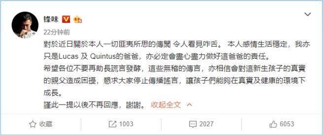 Tạ Đình Phong lên tiếng về tin đồn sinh con, tái hôn với Trương Bá Chi
