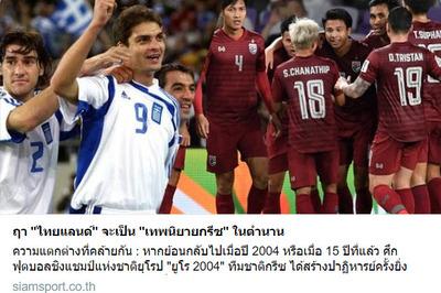 Thái Lan ảo tưởng: Học Hy Lạp, vô địch Asian Cup 2019