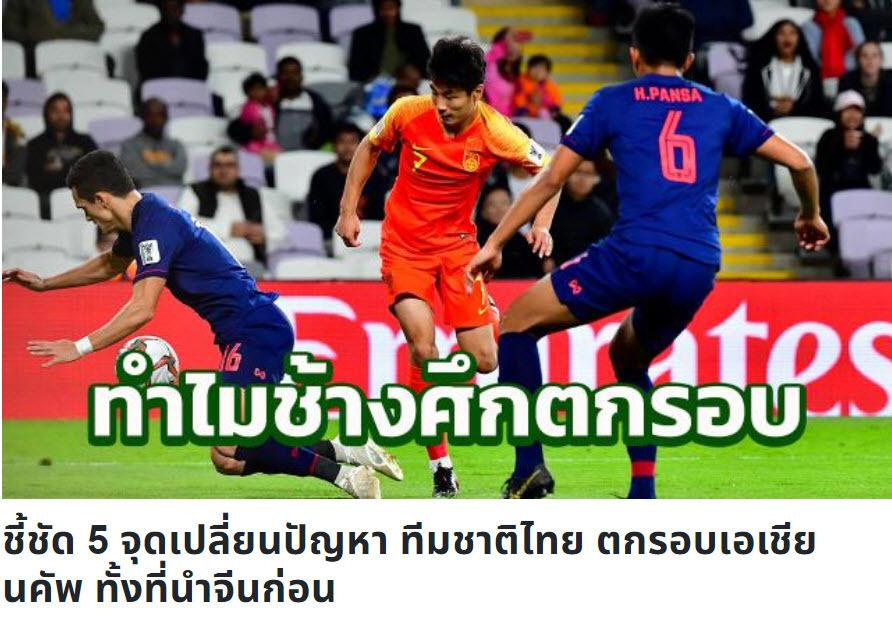 Báo Thái Lan tiếc nuối, lớn tiếng chỉ trích đội nhà