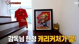 Nơi ít biết của thầy trò Park Hang Seo sau sân cỏ