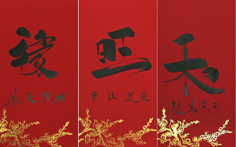 Chữ Lộc, chữ Vượng, chữ Hòa... hợp với những người làm kinh doanh