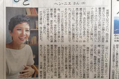 Báo Nhật đưa tin về câu chuyện truyền cảm hứng của H'Hen Niê