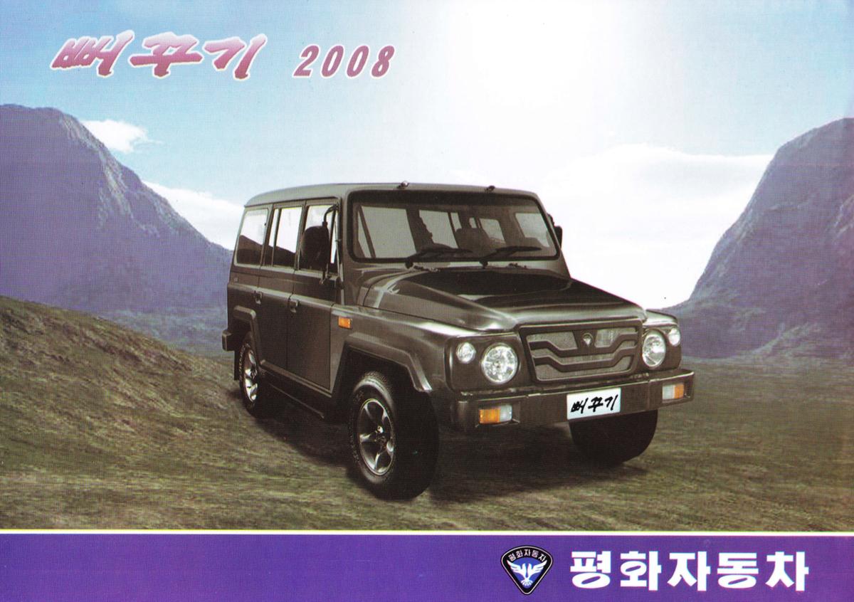 Ô tô Triều Tiên thời ông Kim Jong-un siêu rẻ chỉ 21 triệu