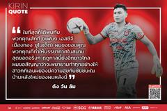Lịch thi đấu vòng 4 Thai League của Xuân Trường, Văn Lâm