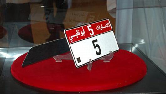 Những biển số xe đáng giá cả gia tài