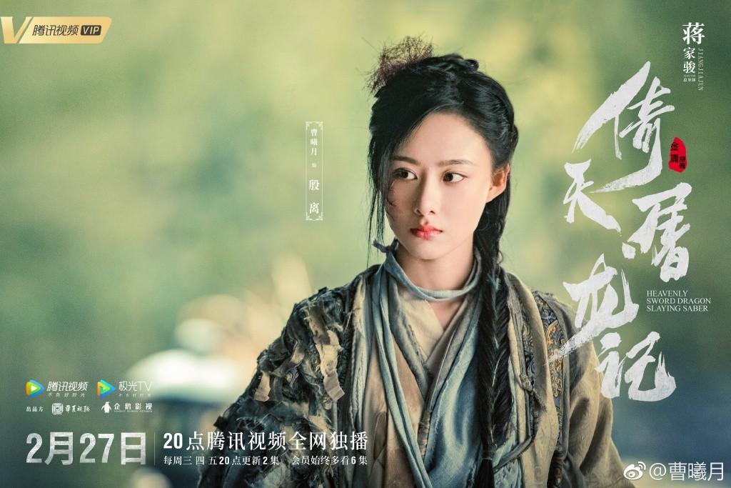 Đời tư thị phi của dàn sao 'Tân Ỷ Thiên Đồ Long Ký 2019'