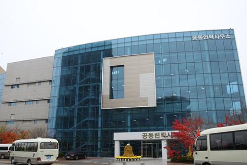 Triều Tiên,văn phòng liên lạc,liên Triều,Hàn Quốc