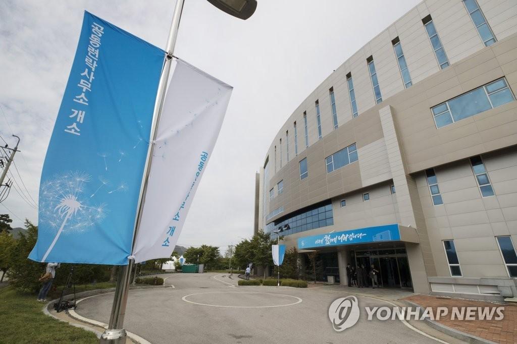 động thái khó đoán,Triều Tiên,liên Triều,văn phòng liên lạc