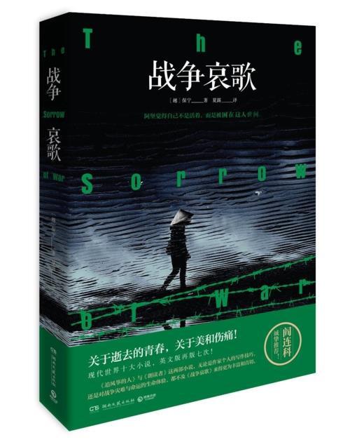 'Nỗi buồn chiến tranh' phát hành tại Trung Quốc nhận vô số khen ngợi