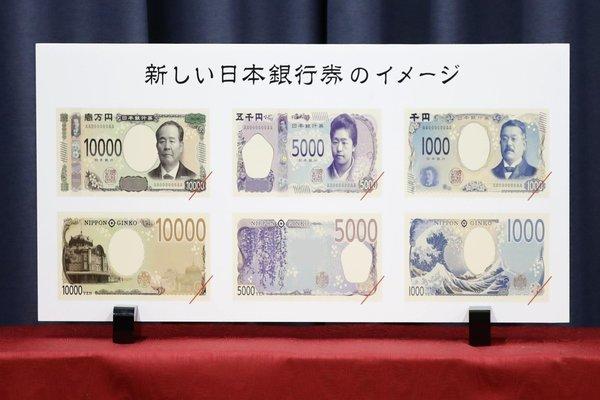 Nhật Bản thiết kế lại tiền giấy để mừng thời đại mới