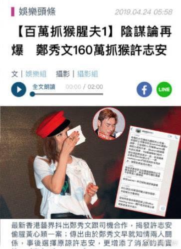 Diva Hong Kong bị tố là người 'gài bẫy' chuyện ngoại tình của chồng