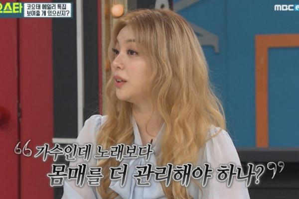 Ca sỹ Hàn tăng cân mất kiểm soát ám ảnh vì bị chỉ trích nặng nề