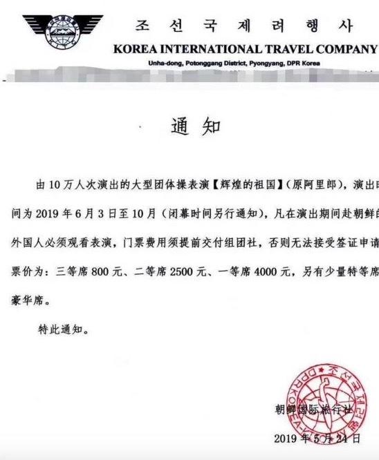 Điều kiện lạ Triều Tiên đặt ra với du khách