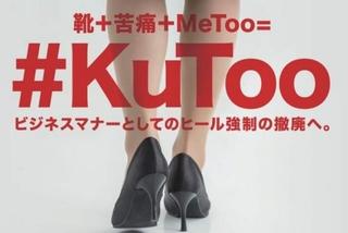 Dân công sở Nhật phản đối yêu cầu đi giày cao gót