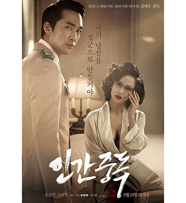 Jo Yeo Jung,Ký sinh trùng,Parasite