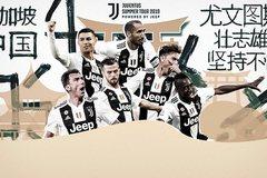 Lịch du đấu Hè 2019 của Juventus