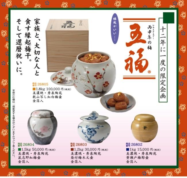 quả mơ,hoa quả Nhật Bản,trái cây Nhật Bản