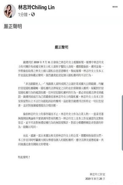 Lâm Chí Linh lên tiếng gay gắt vì bị chụp lén đời tư