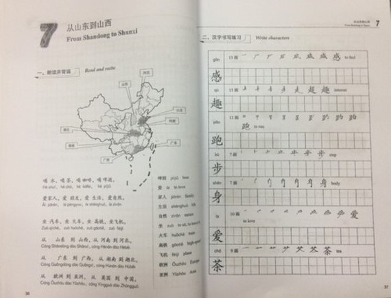 Education Ministry requires harsh punishment over book with nine-dash line map