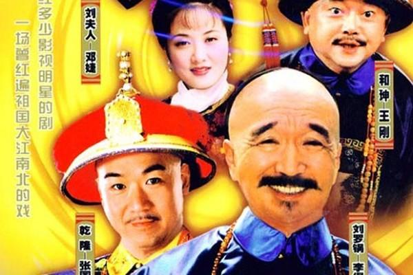 Cuộc sống trái ngược của Hòa Thân và Lưu Gù sau 23 năm