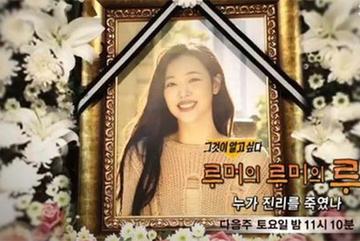 Đài SBS bị công kích vì công bố sự thật về 'Kẻ gây ra cái chết của Sulli'