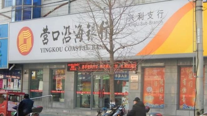 ngân hàng Trung Quốc,Trung Quốc