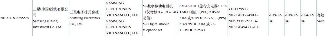 Galaxy S11e giá rẻ sắp ra mắt vẫn có những tính năng cao cấp?