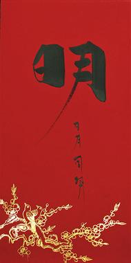 Minh: Nhật nguyệt đồng minh (hành kim) : mặt trăng mặt trời cùng sáng