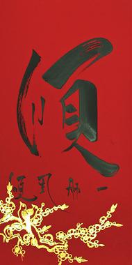 Thuận: Nhất phàm phong thuận (hành thủy): Thuận buồm xuôi gió, mọi sự thuận lợi