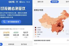 China launches coronavirus 'close contact detector' app