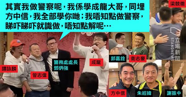 Thành Long, Tăng Chí Vỹ bị chỉ trích vì ăn tiệc giữa dịch Covid-19