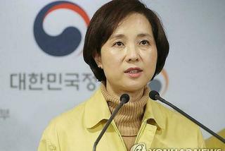 Hàn Quốc lùi lịch khai giảng vì Covid-19